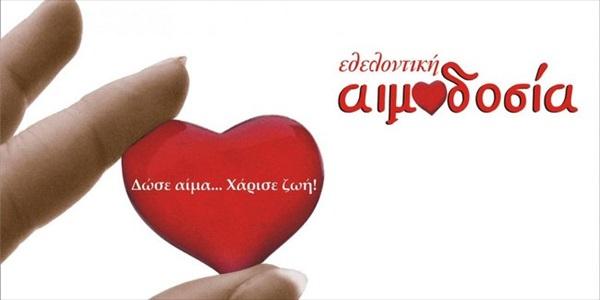 Την Κυριακή 22/11 δίνουμε αίμα στη Σίνδο, για την τράπεζα αίματος του Δήμου Δέλτα!