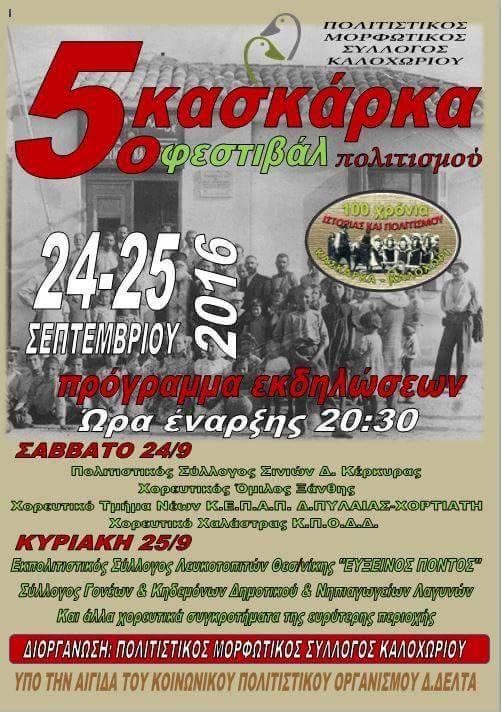 160922 KASKARKA 2016