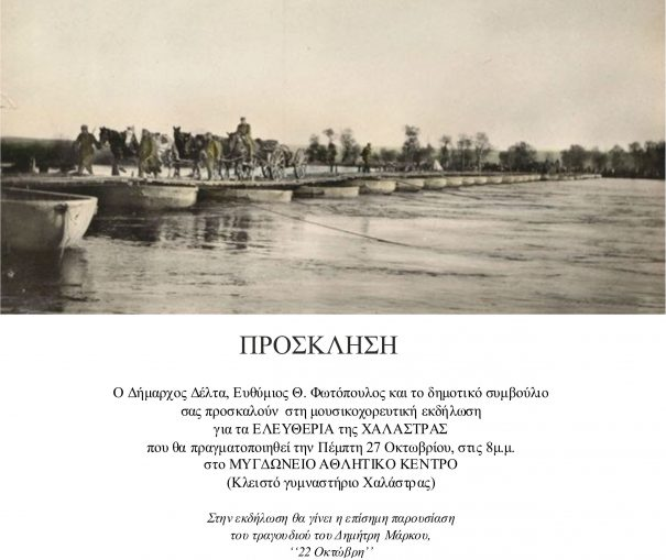 161025-prosklhsh