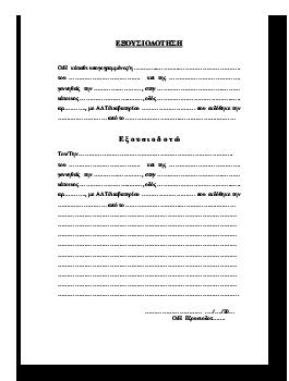 έντυπο εξουσιοδότησης για εκτύπωση